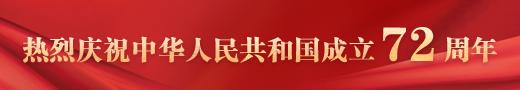 庆祝72周年国庆